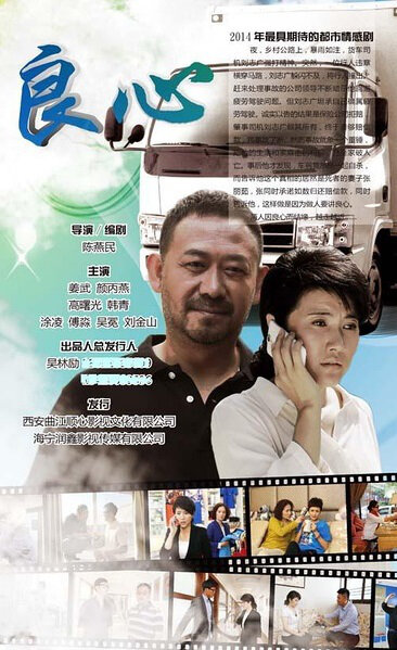 Conscience Poster, 2014 chinese tv drama series