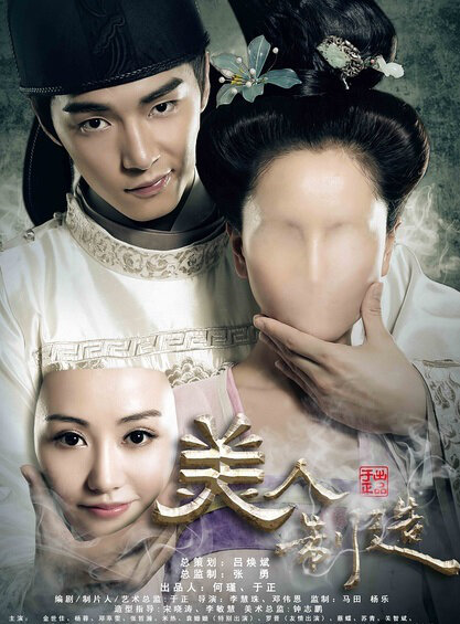 Cosmetology High Poster, 2014 China TV drama series