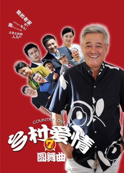 Country Love 7 Poster, 2014