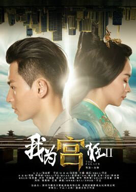 Crazy for Palace 2 Poster, 2014 Chinese TV drama series