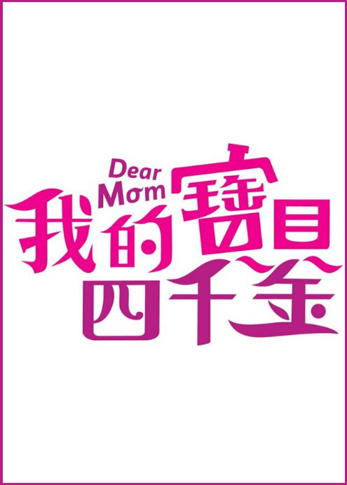 Dear Mom Poster, 2014 tv drama series