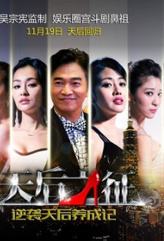 Diva Journey Poster, 2014 Taiwan TV drama series