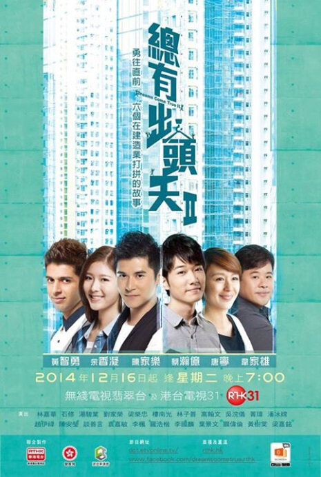 Dreams Come True II Poster, 2014 Hong Kong TV Drama Series