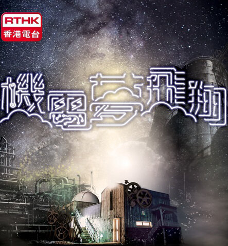 Engineering Life and Dreams Poster, 2014 Hong Kong TV Drama Series