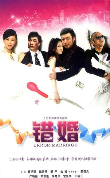 Error Marriage Poster, 2014 chinese tv drama series
