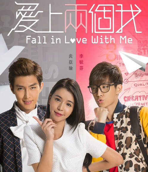 Fall in Love with Me Poster, 2014, Tia Li