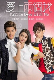 Fall in Love with Me Poster, 2014 Taiwan TV Drama Series