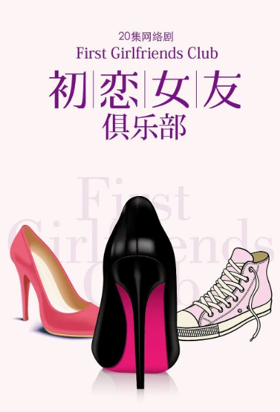First Girlfriends Club Poster, 初恋女友俱乐部 2014 Chinese TV drama series