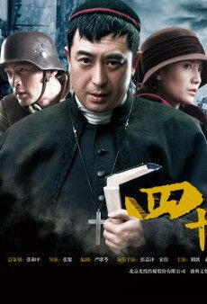Forty-Nine Days Poster, 2014 Chinese TV drama series