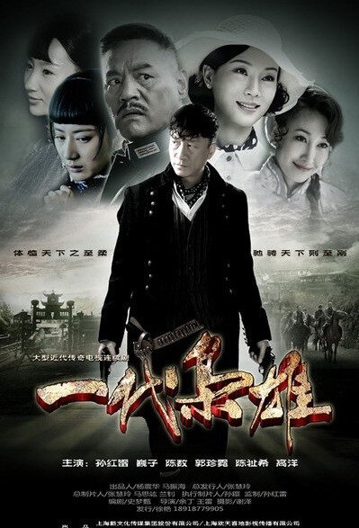 Generation of Dignity Poster, 2014 Chinese TV drama series