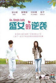 Go, Single Lady Poster, 2014 Taiwan Drama