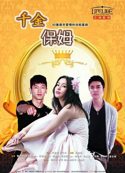 Golden Nanny Poster, 2014 chinese tv drama series