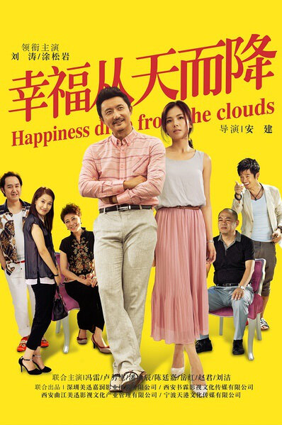 Happiness Drop form the Clouds Poster, 2014