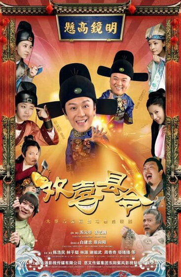 Happy Magistrate Poster, 2014 China TV drama series