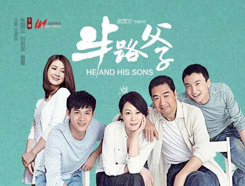 He and His Sons Poster, 2014