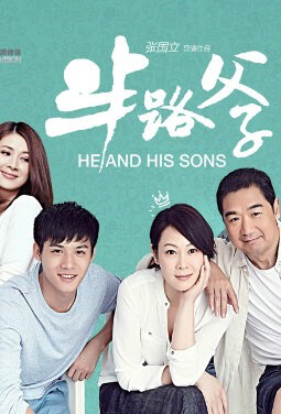 He and His Sons Poster, 2014 Chinese TV drama series