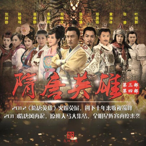 Heroes of Sui and Tang Dynasties Sequel Poster, 2014