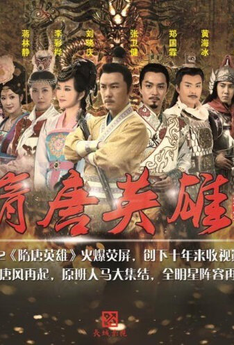 Heroes of Sui and Tang Dynasties Sequel Poster, 2014 Chinese TV drama series