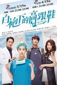 High Heels and a Scalpel Poster, 2014 Taiwan Drama