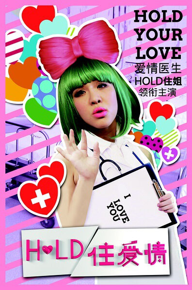 Hold Your Love Poster, 2014