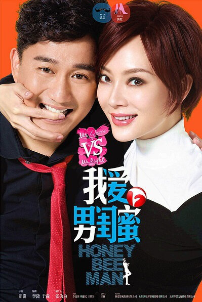 Honey Bee Man Poster, 2014 Chinese TV drama series
