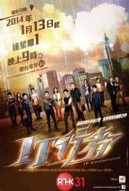 IT Champions Poster, 2014  Hong Kong Drama Series