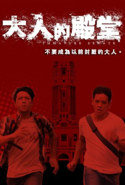 Immature Senate Poster, 大人的殿堂 2014 Chinese TV drama series
