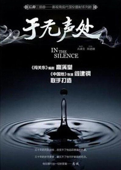 In the Silence Poster, 2014