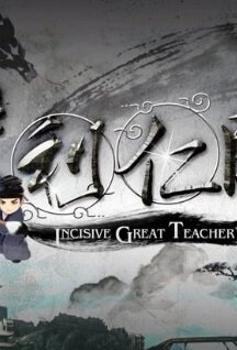 Incisive Great Teacher Poster, 2014 Chinese TV drama series