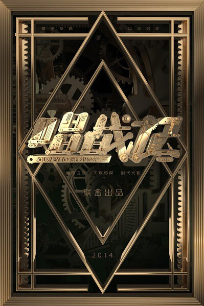 Journey to the Sing & War Poster, 2014 Chinese TV drama series