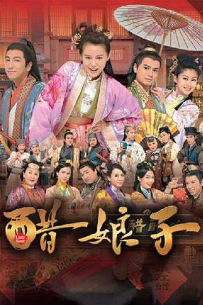 Lady Sour Poster, 2014 Chinese TV drama series
