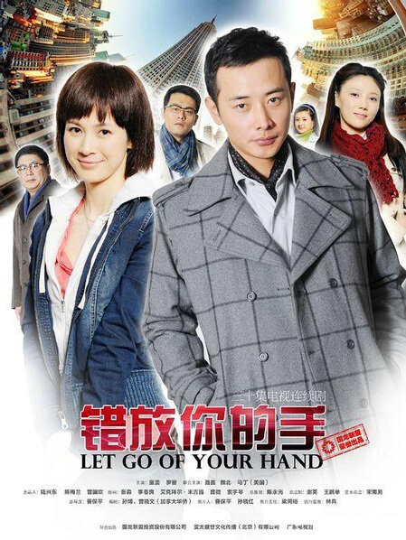 Let Go of Your Hand Poster, 2014 Chinese drama TV series
