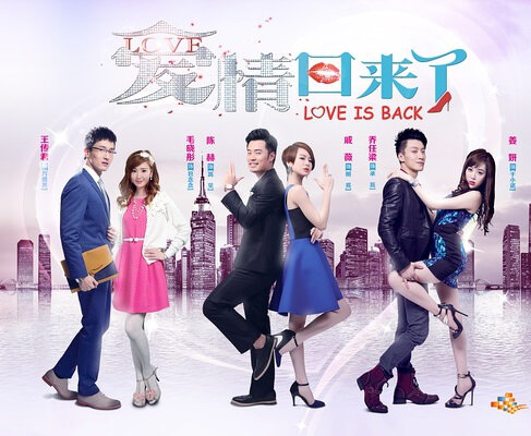 Love Is Back Poster, 2014