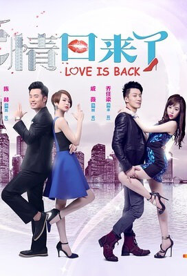 Love Is Back Poster, 2014 China TV drama series