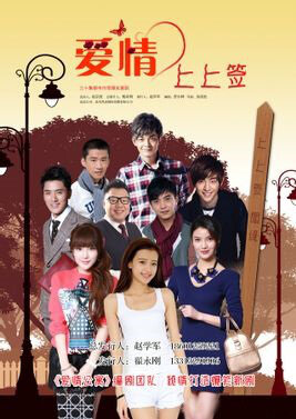 Love Sign Poster, 2014