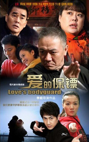 Love's Bodyguard Poster, 爱的保镖 2014 Chinese TV drama series