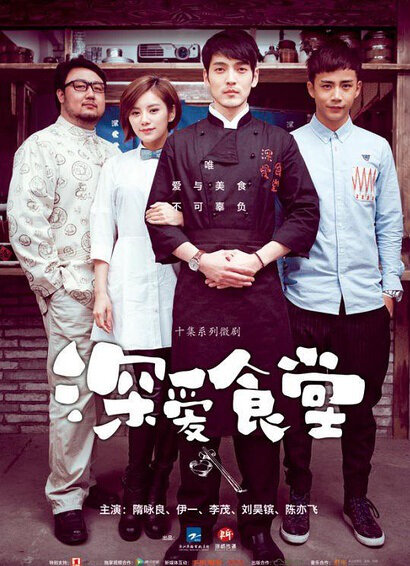 Loving Dining Room Poster, 2014 chinese tv drama series