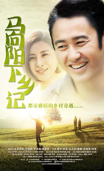 Ma Xiangyang in the Village Poster, 2014