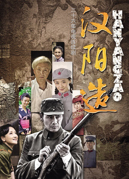 Made in Hanyang Poster, 2014 Chinese TV drama series