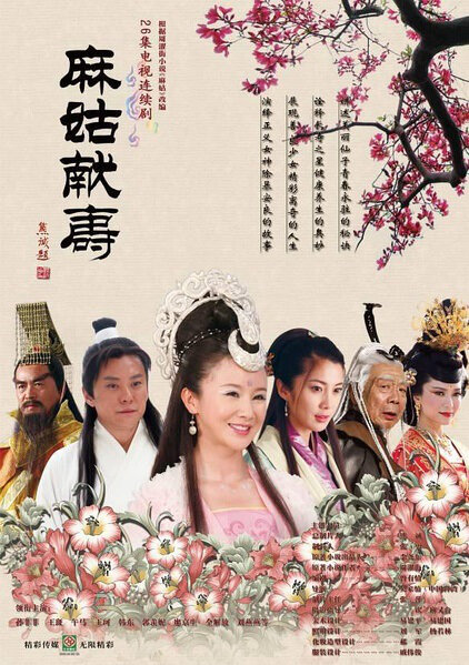 Magu Presents Longevity Poster, 2014 Chinese TV drama series