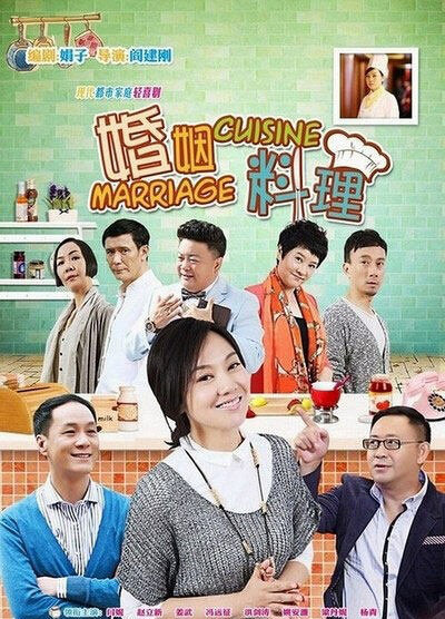 Marriage Cuisine Poster, 2014