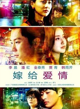 Married Love Poster, 2014