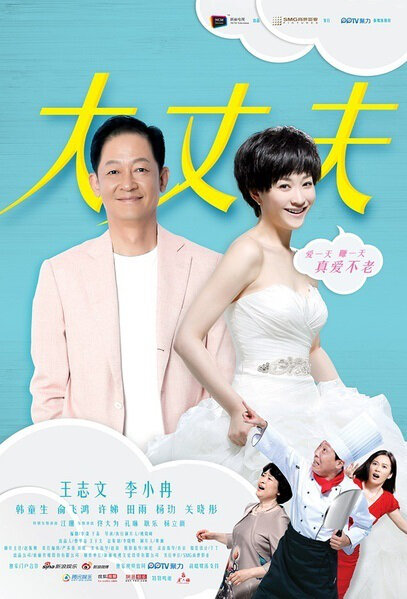 May-December Love Poster, 2014 Chinese TV drama series