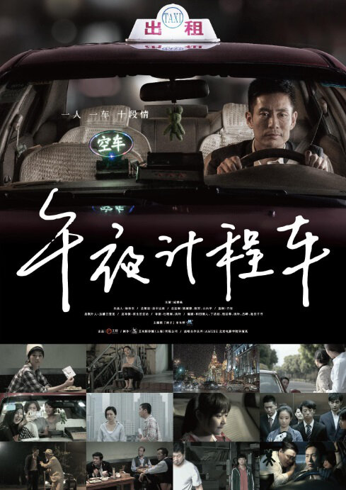 Midnight Taxi Poster, 2014