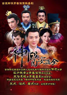 Miracle Doctor An Daoquan Poster, 2014 Chinese TV drama series