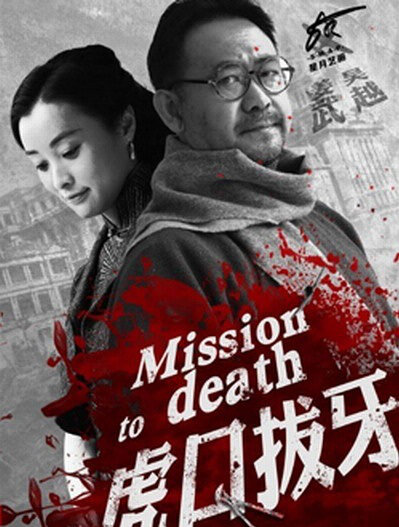 Mission to Death Poster, 2014