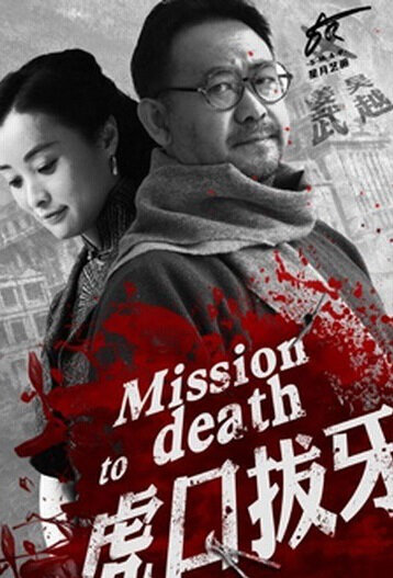 Mission to Death Poster, 2014 Chinese TV drama series