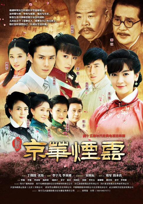 Moment in Peking Poster, 2014 China TV drama series