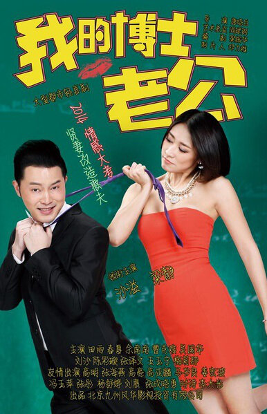 My Doctor Husband Poster, 2014 chinese tv drama series