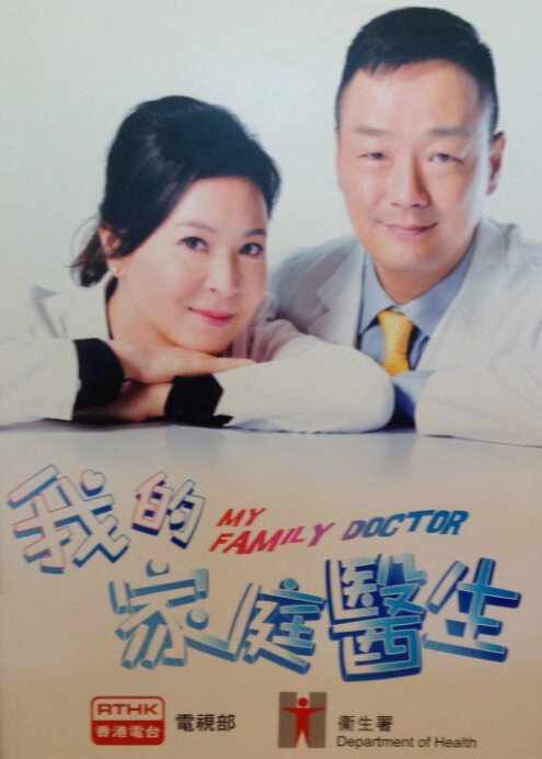 My Family Doctor Poster, 2014  Hong Kong tv Drama Series